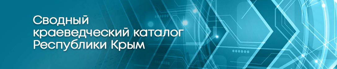 Сводный краеведческий каталог